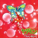 「ヤダモン」サウンド・コレクション(2)~ファンタジー