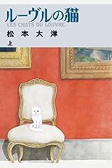 ルーヴルの猫 上 (ビッグコミックススペシャル) Kindle版