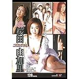 桜田由加里ベストセレクション [DVD]