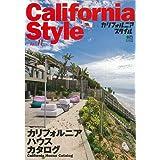 カリフォルニアスタイルVOL.11 (エイムック 4069)