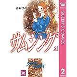 サムシング 2 (クイーンズコミックスDIGITAL)
