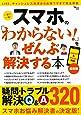 スマホの「わからない!」をぜんぶ解決する本 最新版 (TJMOOK)