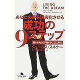 あなたの夢を現実化させる成功の9ステップ (幻冬舎文庫)