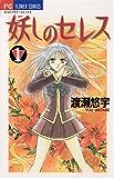 妖しのセレス(1) (フラワーコミックス)