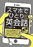スマホでひとり英会話【MP3 CD付】