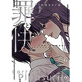 罪と快 (6) (ヤングガンガンコミックス)
