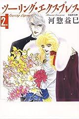 ツーリング・エクスプレス 2 (白泉社文庫) Kindle版