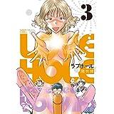 ラブホール(3) (サンデーGXコミックス)