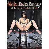 Ma○ko Device Bondage 7 鉄拘束マ○コ拷問 [DVD]