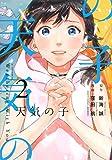 天気の子(2) (アフタヌーンKC)