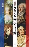 フランス革命の肖像 (集英社新書)