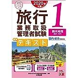 (スマホで見れる電子版付) 旅行業務取扱管理者試験 標準テキスト 1観光地理<国内・海外> 2020年対策 (合格のミカタシリーズ)