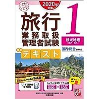 (スマホで見れる電子版付) 旅行業務取扱管理者試験 標準テキスト 1観光地理 2020年対策 (合格のミカタシリーズ)