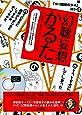 幻聴妄想かるた 解説冊子+CD「市原悦子の読み札音声」+DVD[幻聴妄想かるたが生まれた場所」付
