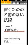 書くための名前のない技術 case 3 千葉雅也さん