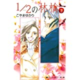 1/2の林檎(3) (Kissコミックス)