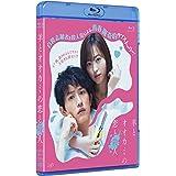 【Amazon.co.jp限定】羊とオオカミの恋と殺人[Blu-ray](非売品プレス付き)