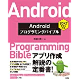 Androidプログラミングバイブル SDK7/6/5/4対応