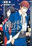 神の雫(4) (モーニングコミックス)
