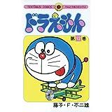 ドラえもん(12) (てんとう虫コミックス)