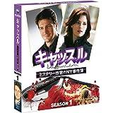 キャッスル/ミステリー作家のNY事件簿 シーズン1 コンパクト BOX [DVD]