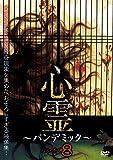 心霊 ~パンデミック~ フェイズ8 [DVD]