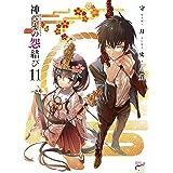 神さまの怨結び 11 (11) (チャンピオンREDコミックス)