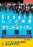 Googleしごと検索×オウンドメディアの活用法 広告費ゼロの求人サイトの作り方 (OnDeck Books(NextPublishing))