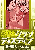 獣医グランディスティーノ(17) (少年サンデーコミックス)