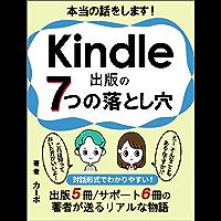 本当の話をします! Kindle出版の7つの落とし穴: 5冊出版した著者が送るリアルな物語