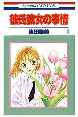 彼氏彼女の事情 1 (花とゆめコミックス) Kindle版