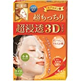 Hadabisei Advanced Penetrating 3D Facial Mask (Super Suppleness), 30ml