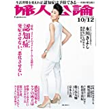 婦人公論 2021年 10月12 日号 [雑誌]