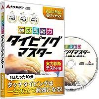 タイピング ソフト タッチタイピング タイピング練習 キーボード練習 絶対即戦力タイピングマスター Win&Mac版 2…