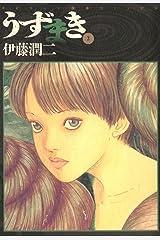 うずまき(2) (ビッグコミックス) Kindle版