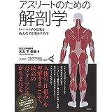 アスリートのための解剖学: トレーニングの効果を最大化する身体の科学