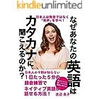 なぜあなたの英語はカタカナに聞こえるのか?: 日本人は発音ではなく「発声」を学べ!