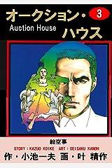 オークション・ハウス 3 Kindle版