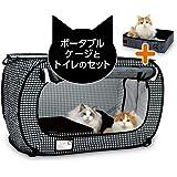 猫壱(necoichi) ポータブルケージとトイレのセット 猫の安心&快適を持ち運べる