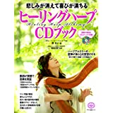 悲しみが消えて喜びが満ちるヒーリングハープCDブック (綴込付録:CD1枚付き)