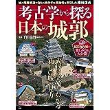 考古学から探る日本の城郭 (TJMOOK)