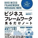 仕事のアイデア出し&問題解決にサクっと役立つ! ビジネスフレームワーク見るだけノート