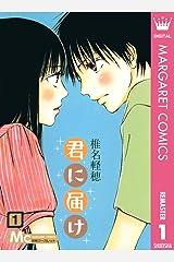 君に届け リマスター版 1 (マーガレットコミックスDIGITAL) Kindle版
