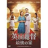 英国総督 最後の家 [DVD]