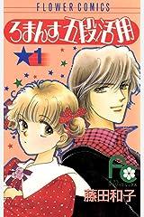 ろまんす五段活用(1) (フラワーコミックス) Kindle版