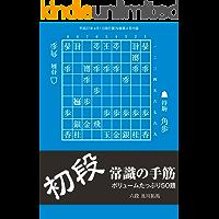 初段 常識の手筋(将棋世界2015年04月号付録)