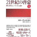 21世紀の啓蒙 上: 理性、科学、ヒューマニズム、進歩
