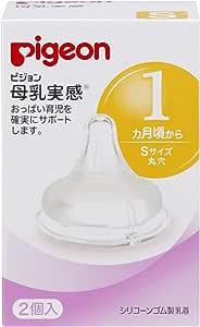 【Sサイズ 2個入】 ピジョン 母乳実感 乳首(シリコーンゴム製) 1ヶ月から 丸穴