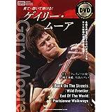 見て・聴いて弾ける! ゲイリー・ムーア(DVD付) (Instructional Books Series)