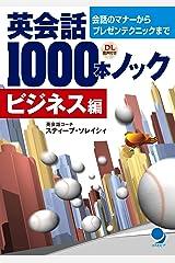 英会話1000本ノック(ビジネス編) Kindle版